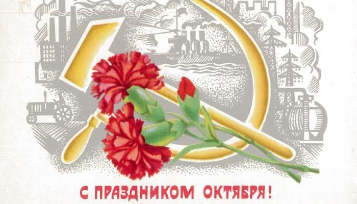 A Soviet postcard from the 1980s commemorating the October Revolution